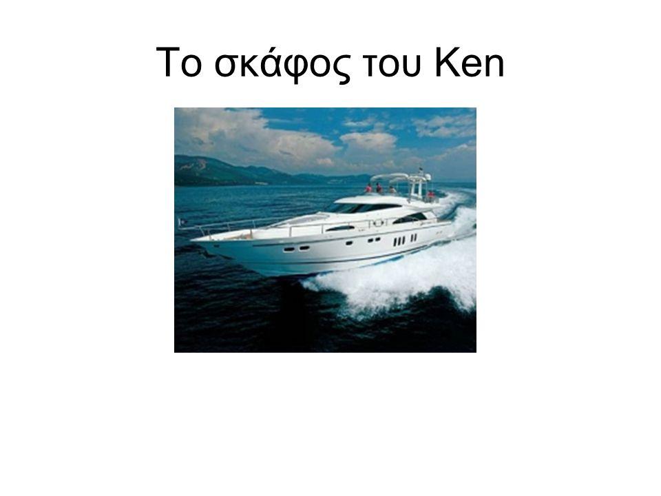 Το σκάφος του Ken