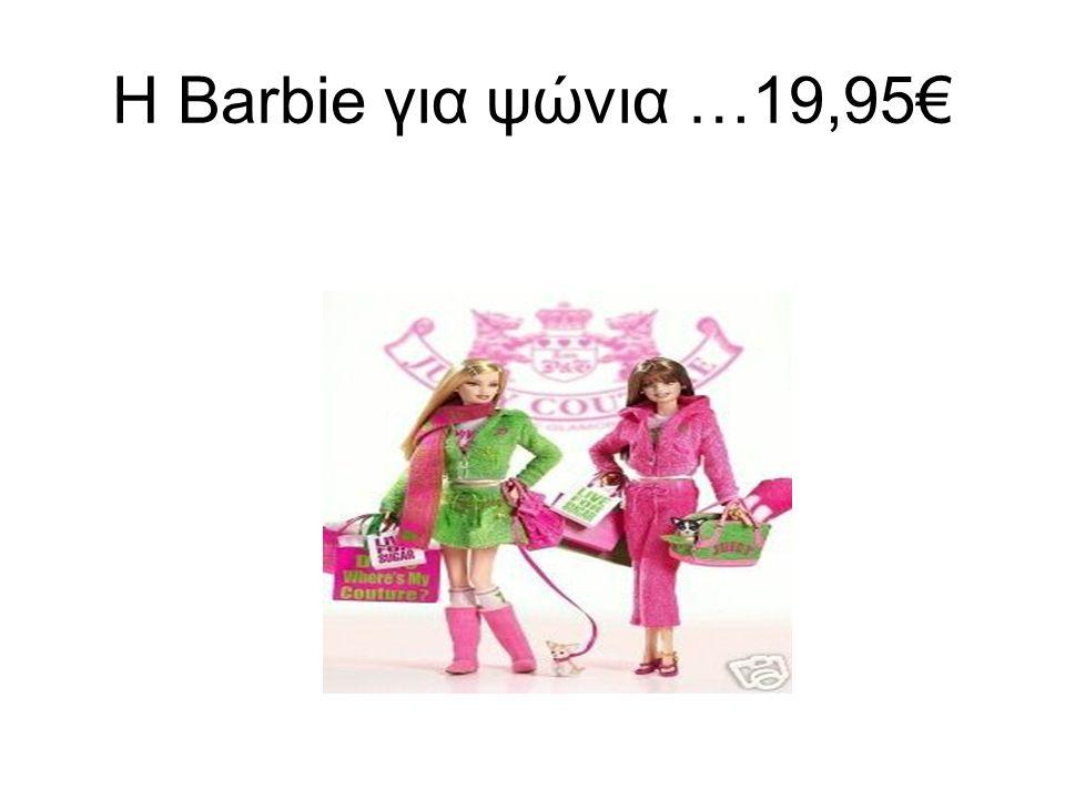Η Barbie για ψώνια …19,95€