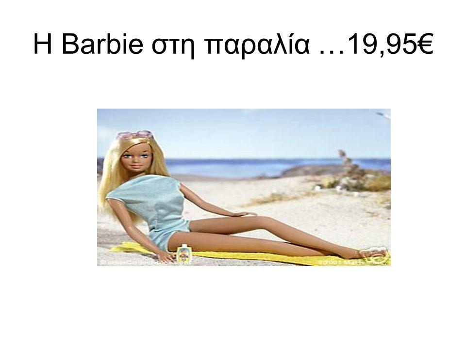 Η Barbie στη παραλία …19,95€
