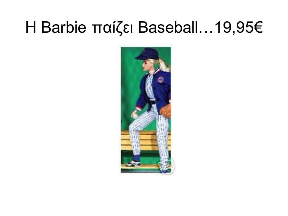 Η Barbie παίζει Baseball…19,95€