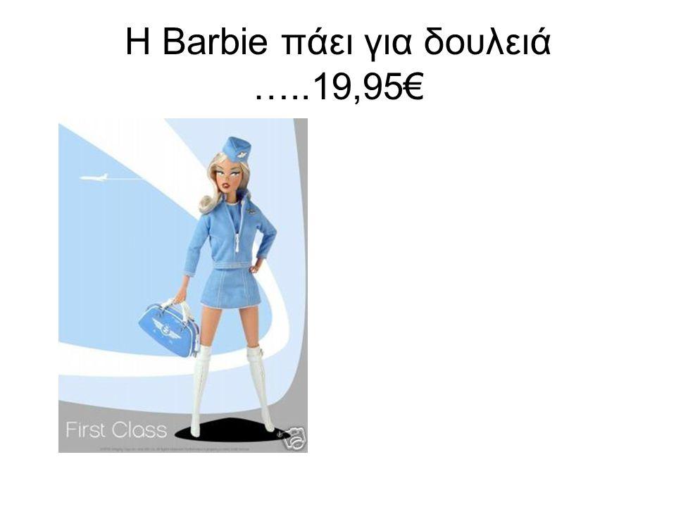 Η Barbie πάει για δουλειά …..19,95€