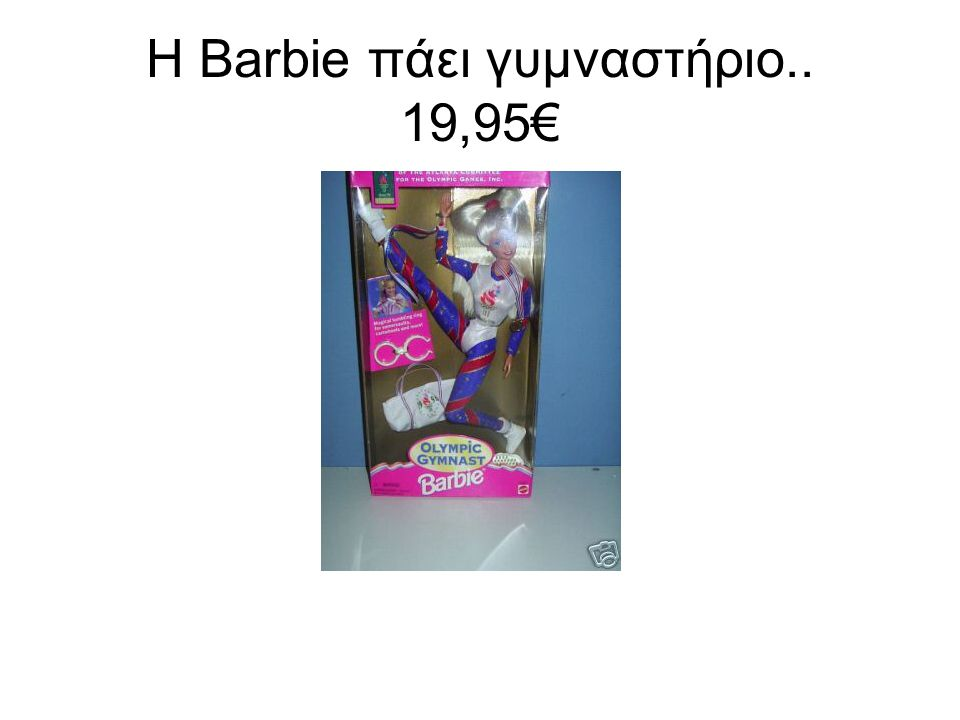 Η Barbie πάει γυμναστήριο.. 19,95€