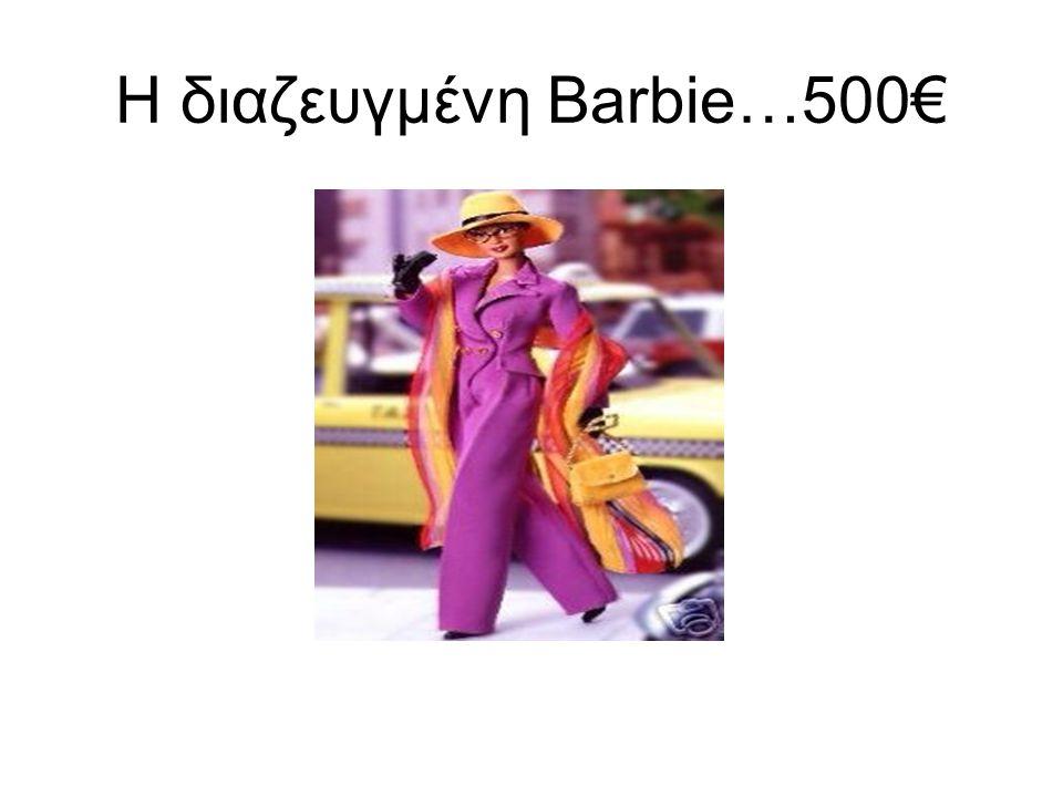 H διαζευγμένη Barbie…500€