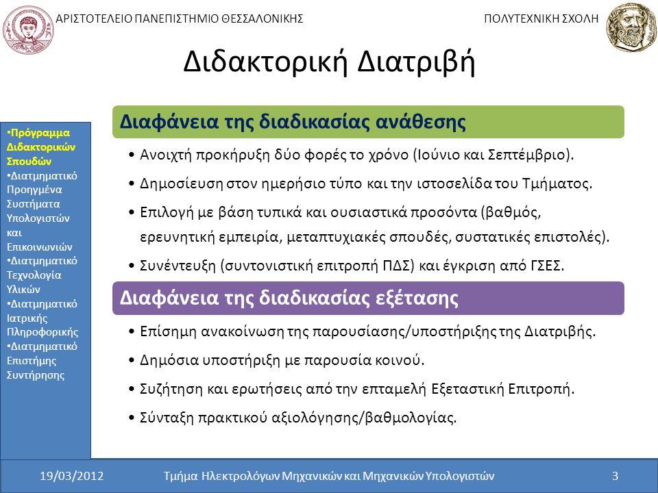 ΑΡΙΣΤΟΤΕΛΕΙΟ ΠΑΝΕΠΙΣΤΗΜΙΟ ΘΕΣΣΑΛΟΝΙΚΗΣ ΠΟΛΥΤΕΧΝΙΚΗ ΣΧΟΛΗ Συμμετοχή Στη διοίκηση Συλλογικά όργανα (Συντονιστική Επιτροπή - ΣΕ, Ειδική Διατμηματική Επιτροπή - ΕΔΕ) Διεύθυνση Προγράμματος και διοικητική υποστήριξη (ΔΤΠΥ 2006-8) Στην εκπαίδευση Διδασκαλία μαθημάτων Εργαστηριακές ασκήσεις και παροχή υποδομών Στην έρευνα παροχή υποδομών Επίβλεψη και εξέταση διπλωματικών και διδακτορικών εργασιών Στην προβολή και διάχυση αποτελεσμάτων Διοργάνωση επιστημονικών συναντήσεων και εκδηλώσεων Παρουσίαση - έκδοση επιστημονικών μελετών και εργασιών 9/5/2012Μεταπτυχιακές Σπουδές και Υποτροφίες ΑΠΘ14 Πρόγραμμα Διδακτορικών Σπουδών Διατμηματικό Προηγμένα Συστήματα Υπολογιστών και Επικοινωνιών Διατμηματικό Τεχνολογία Υλικών Διατμηματικό Ιατρικής Πληροφορικής Διατμηματικό Επιστήμης Συντήρησης