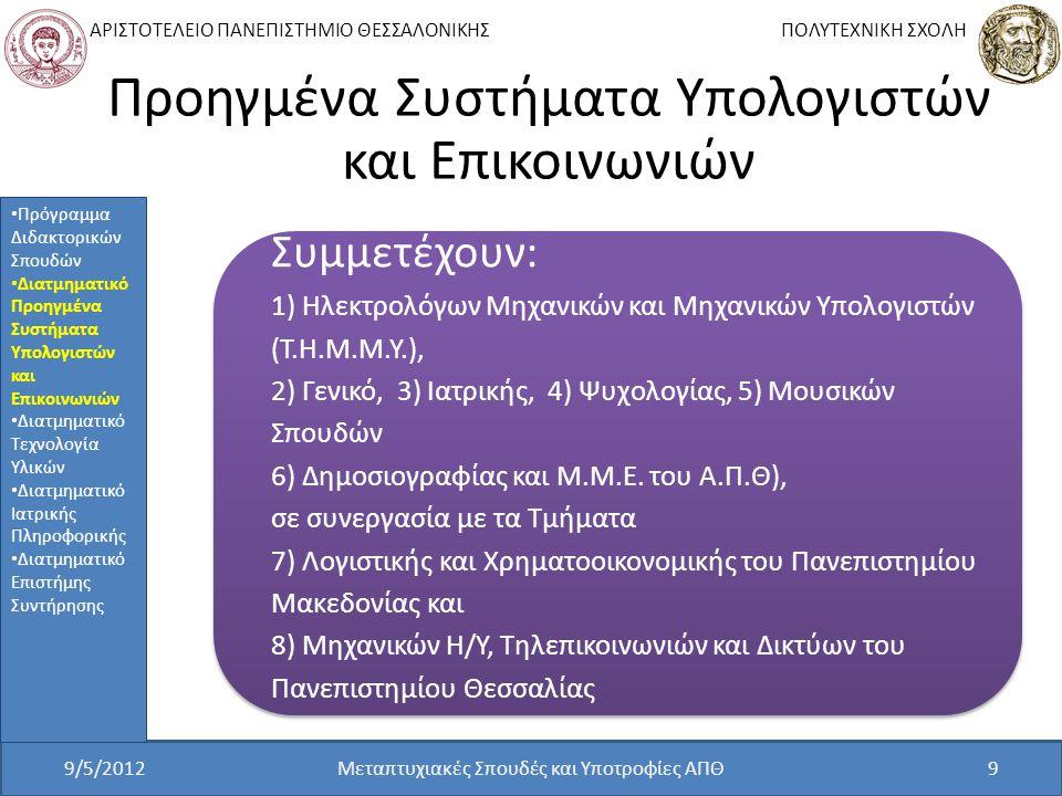 ΑΡΙΣΤΟΤΕΛΕΙΟ ΠΑΝΕΠΙΣΤΗΜΙΟ ΘΕΣΣΑΛΟΝΙΚΗΣ ΠΟΛΥΤΕΧΝΙΚΗ ΣΧΟΛΗ Προηγμένα Συστήματα Υπολογιστών και Επικοινωνιών 9/5/2012Μεταπτυχιακές Σπουδές και Υποτροφίες ΑΠΘ9 Συμμετέχουν: 1) Ηλεκτρολόγων Μηχανικών και Μηχανικών Υπολογιστών (Τ.Η.Μ.Μ.Υ.), 2) Γενικό, 3) Ιατρικής, 4) Ψυχολογίας, 5) Μουσικών Σπουδών 6) Δημοσιογραφίας και Μ.Μ.Ε.