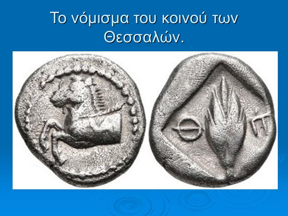 Το νόμισμα του κοινού των Θεσσαλών.