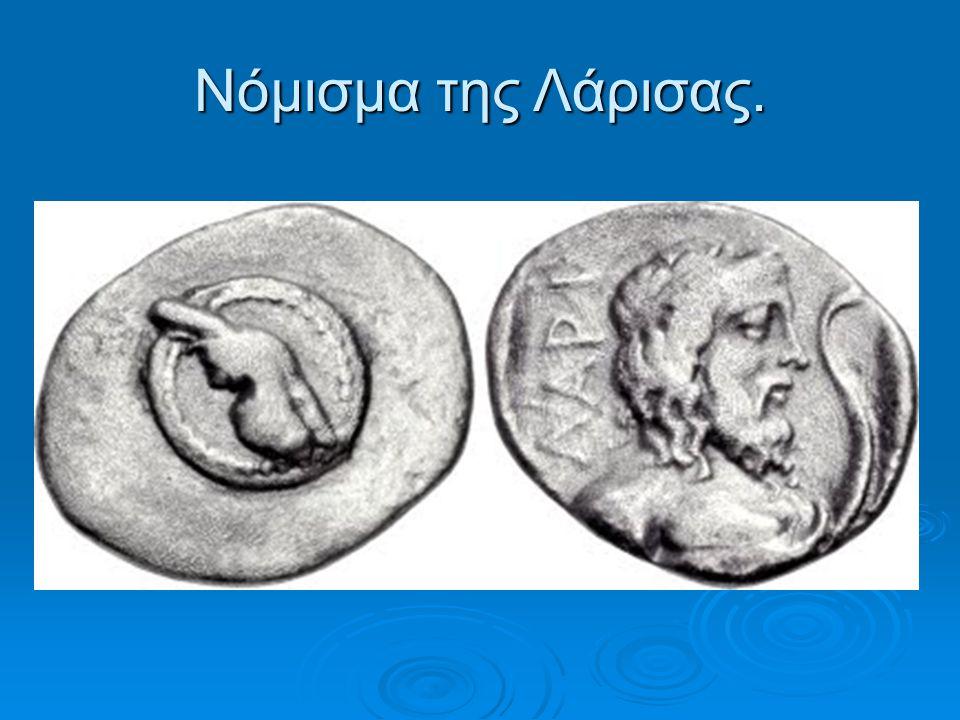 Νόμισμα της Λάρισας.