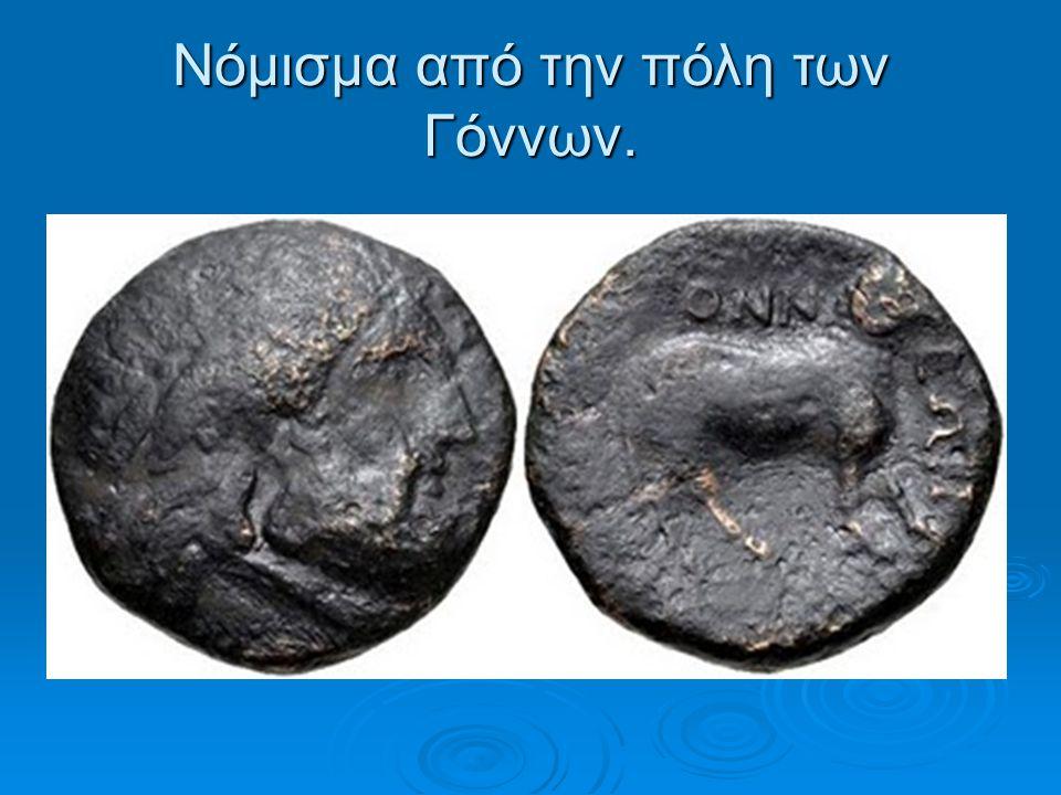 Νόμισμα από την πόλη των Γόννων.