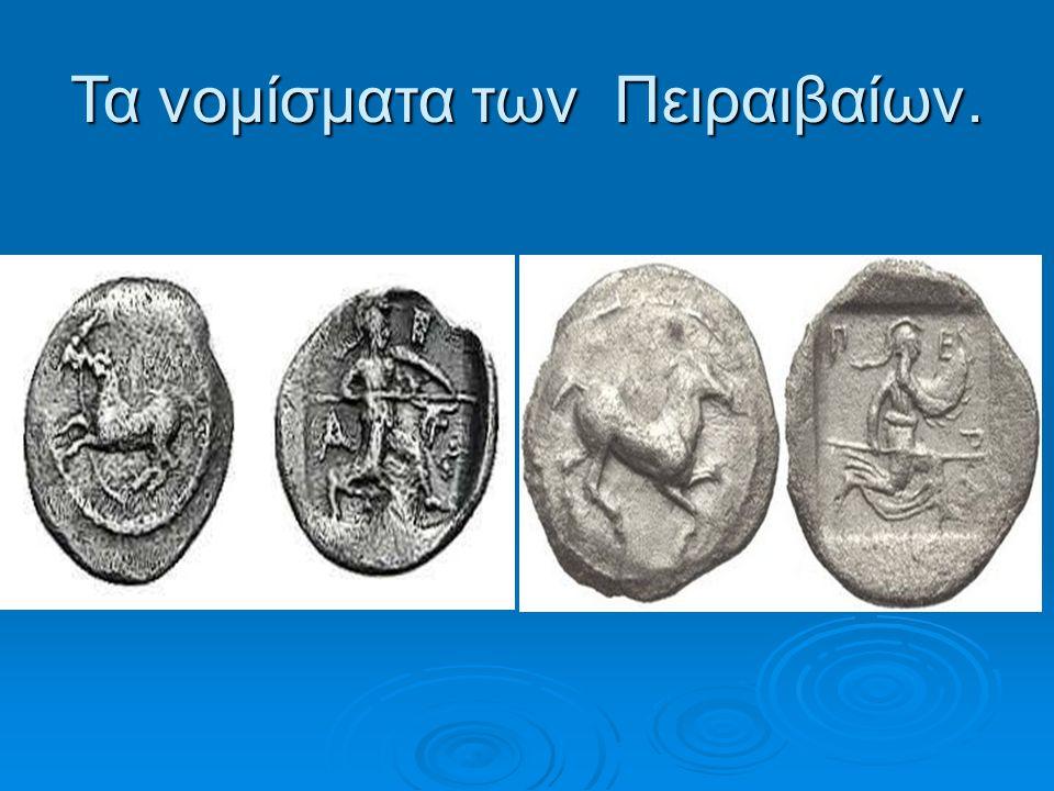 Τα νομίσματα των Πειραιβαίων.