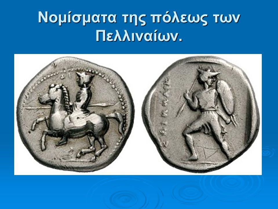 Νομίσματα της πόλεως των Πελλιναίων.