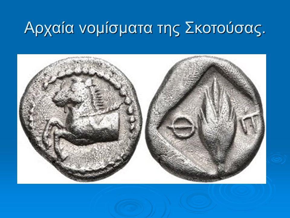 Αρχαία νομίσματα της Σκοτούσας.