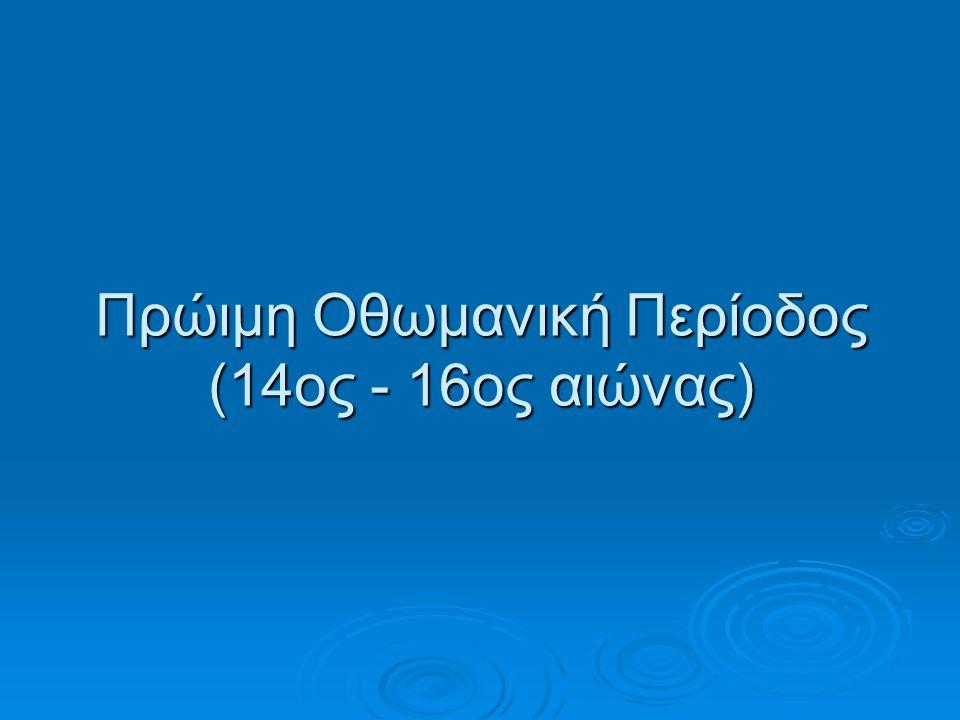 Πρώιμη Οθωμανική Περίοδος (14ος - 16ος αιώνας)