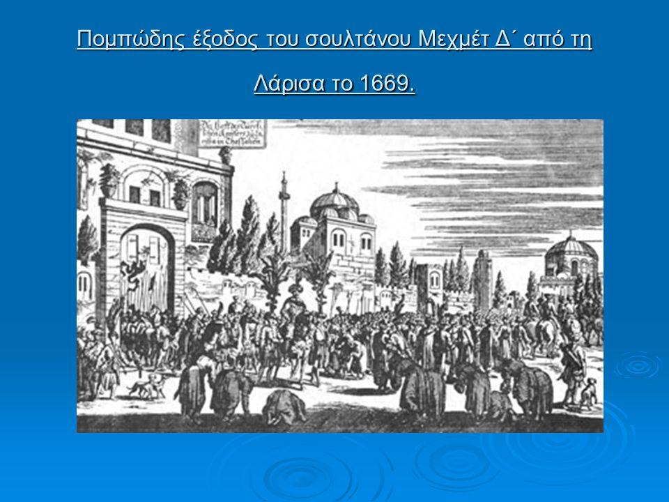 Πομπώδης έξοδος του σουλτάνου Μεχμέτ Δ΄ από τη Λάρισα το 1669.