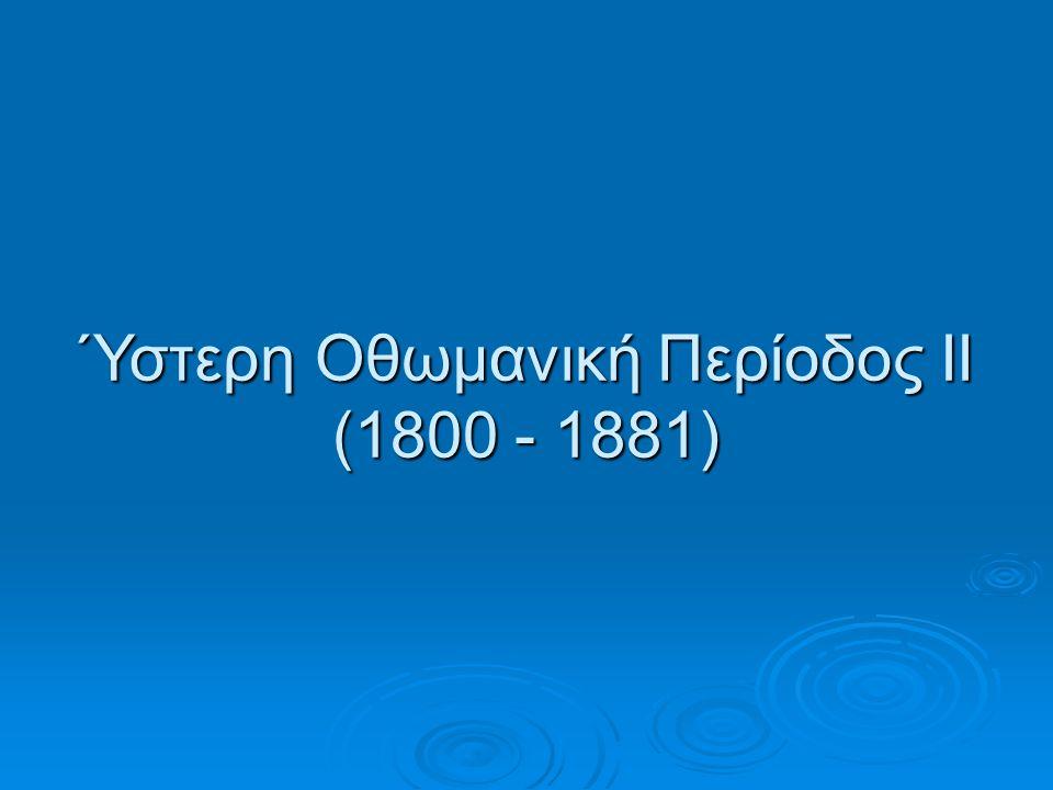 Ύστερη Οθωμανική Περίοδος ΙΙ (1800 - 1881)