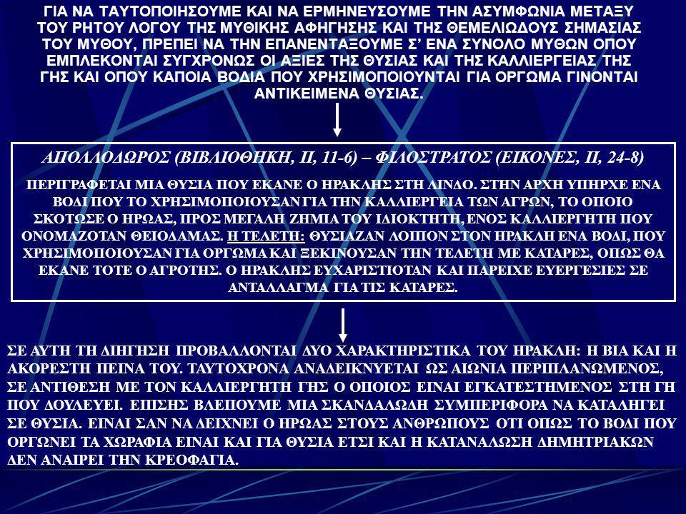 ΓΙΑ ΝΑ ΤΑΥΤΟΠΟΙΗΣΟΥΜΕ ΚΑΙ ΝΑ ΕΡΜΗΝΕΥΣΟΥΜΕ ΤΗΝ ΑΣΥΜΦΩΝΙΑ ΜΕΤΑΞΥ ΤΟΥ ΡΗΤΟΥ ΛΟΓΟΥ ΤΗΣ ΜΥΘΙΚΗΣ ΑΦΗΓΗΣΗΣ ΚΑΙ ΤΗΣ ΘΕΜΕΛΙΩΔΟΥΣ ΣΗΜΑΣΙΑΣ ΤΟΥ ΜΥΘΟΥ, ΠΡΕΠΕΙ ΝΑ ΤΗΝ ΕΠΑΝΕΝΤΑΞΟΥΜΕ Σ' ΕΝΑ ΣΥΝΟΛΟ ΜΥΘΩΝ ΟΠΟΥ ΕΜΠΛΕΚΟΝΤΑΙ ΣΥΓΧΡΟΝΩΣ ΟΙ ΑΞΙΕΣ ΤΗΣ ΘΥΣΙΑΣ ΚΑΙ ΤΗΣ ΚΑΛΛΙΕΡΓΕΙΑΣ ΤΗΣ ΓΗΣ ΚΑΙ ΟΠΟΥ ΚΑΠΟΙΑ ΒΟΔΙΑ ΠΟΥ ΧΡΗΣΙΜΟΠΟΙΟΥΝΤΑΙ ΓΙΑ ΟΡΓΩΜΑ ΓΙΝΟΝΤΑΙ ΑΝΤΙΚΕΙΜΕΝΑ ΘΥΣΙΑΣ.