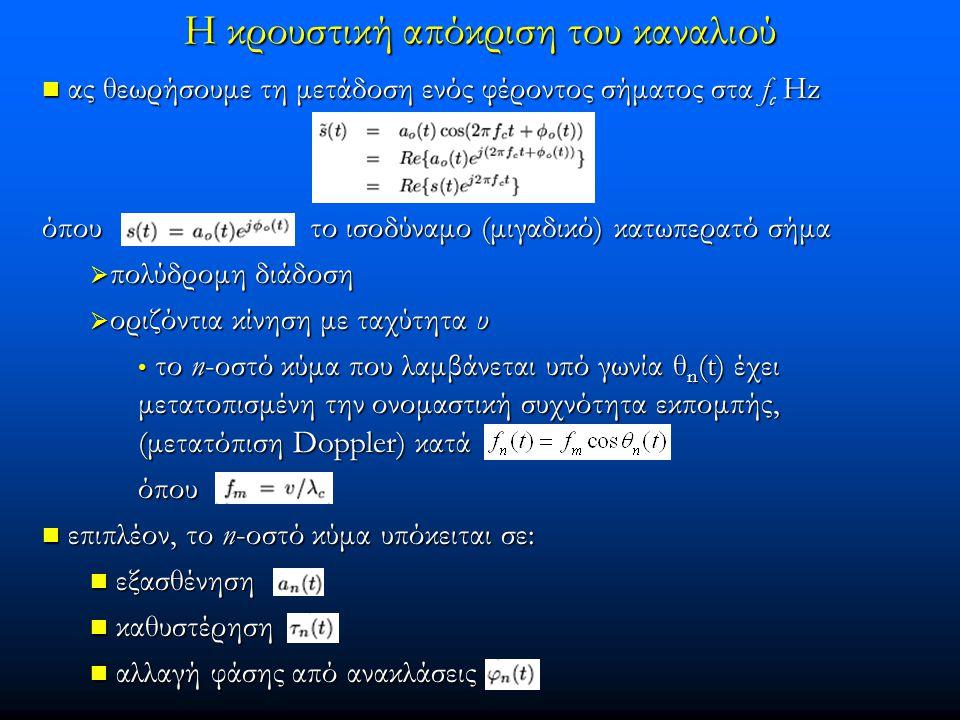 Η κρουστική απόκριση του καναλιού ας θεωρήσουμε τη μετάδοση ενός φέροντος σήματος στα f c Hz ας θεωρήσουμε τη μετάδοση ενός φέροντος σήματος στα f c H