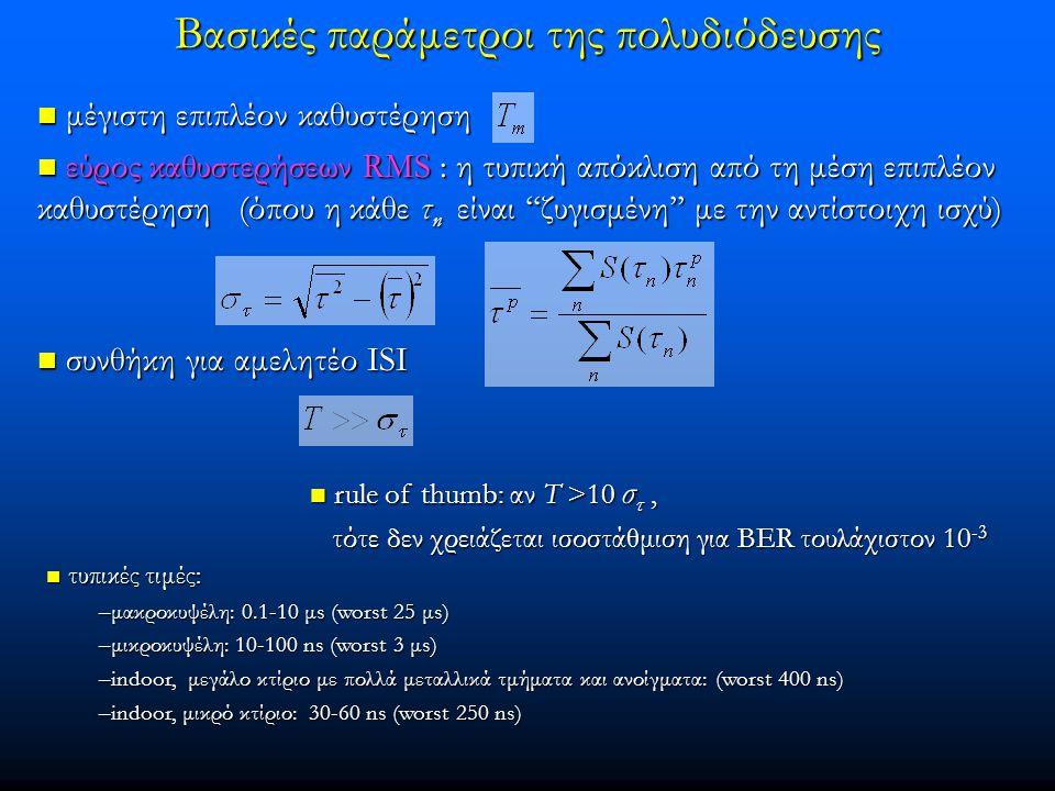 Βασικές παράμετροι της πολυδιόδευσης μέγιστη επιπλέον καθυστέρηση μέγιστη επιπλέον καθυστέρηση εύρος καθυστερήσεων RMS : η τυπική απόκλιση από τη μέση