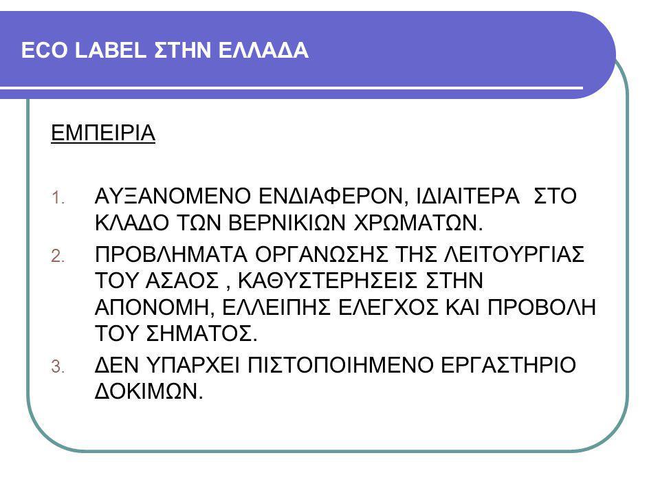 ECO LABEL ΣΤΗΝ ΕΛΛΑΔΑ ΕΜΠΕΙΡΙΑ 1.