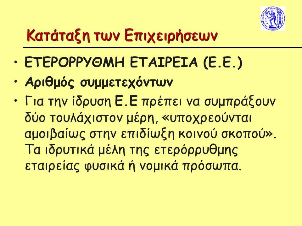 Κατάταξη των Επιχειρήσεων ΕΤΕΡΟΡΡΥΘΜΗ ΕΤΑΙΡΕΙΑ (Ε.Ε.) Αριθμός συμμετεχόντων Για την ίδρυση Ε.Ε πρέπει να συμπράξουν δύο τουλάχιστον μέρη, «υποχρεούντα