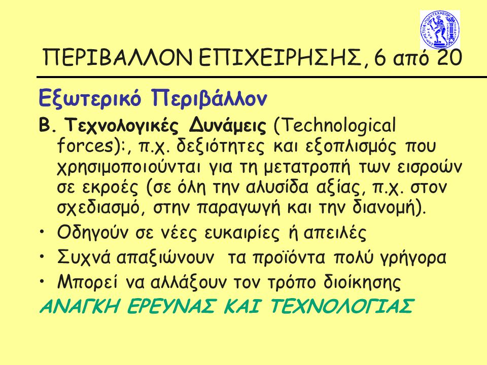 ΠΕΡΙΒΑΛΛΟΝ ΕΠΙΧΕΙΡΗΣΗΣ, 6 από 20 Εξωτερικό Περιβάλλον Β. Τεχνολογικές Δυνάμεις (Technological forces):, π.χ. δεξιότητες και εξοπλισμός που χρησιμοποιο