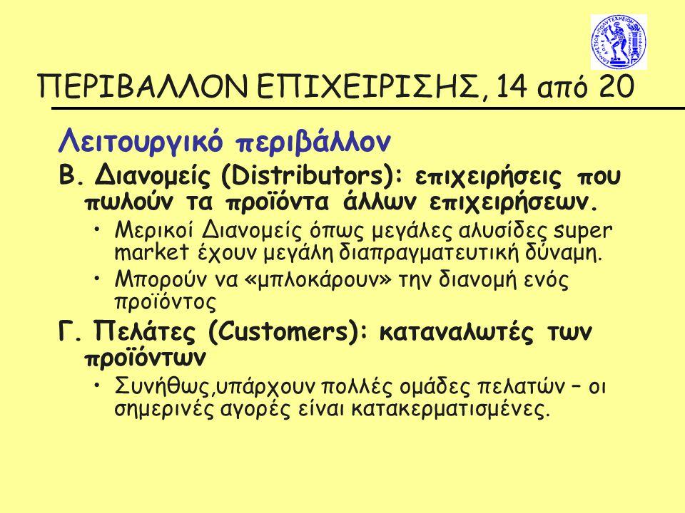 ΠΕΡΙΒΑΛΛΟΝ ΕΠΙΧΕΙΡΙΣΗΣ, 14 από 20 Λειτουργικό περιβάλλον Β. Διανομείς (Distributors): επιχειρήσεις που πωλούν τα προϊόντα άλλων επιχειρήσεων. Μερικοί