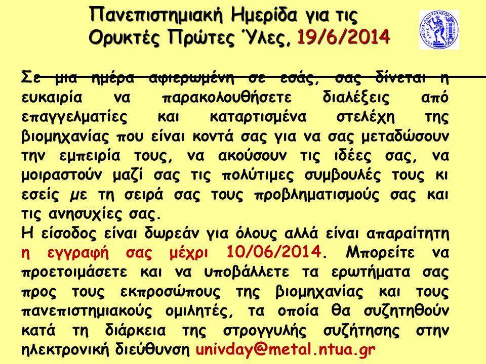 Πανεπιστημιακή Ημερίδα για τις Ορυκτές Πρώτες Ύλες, 19/6/2014 Σε μια ημέρα αφιερωμένη σε εσάς, σας δίνεται η ευκαιρία να παρακολουθήσετε διαλέξεις από