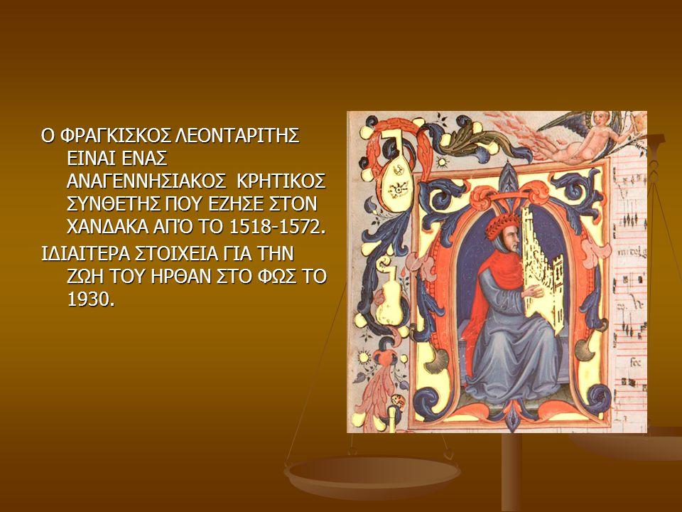 Ο ΦΡΑΓΚΙΣΚΟΣ ΛΕΟΝΤΑΡΙΤΗΣ ΕΙΝΑΙ ΕΝΑΣ ΑΝΑΓΕΝΝΗΣΙΑΚΟΣ ΚΡΗΤΙΚΟΣ ΣΥΝΘΕΤΗΣ ΠΟΥ ΕΖΗΣΕ ΣΤΟΝ ΧΑΝΔΑΚΑ ΑΠΌ ΤΟ 1518-1572. ΙΔΙΑΙΤΕΡΑ ΣΤΟΙΧΕΙΑ ΓΙΑ ΤΗΝ ΖΩΗ ΤΟΥ ΗΡΘΑΝ