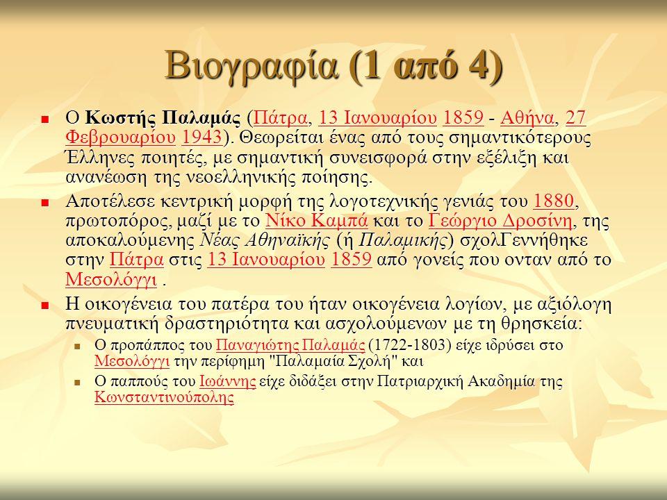 Βιογραφία (1 από 4) Ο Κωστής Παλαμάς (Πάτρα, 13 Ιανουαρίου 1859 - Αθήνα, 27 Φεβρουαρίου 1943).