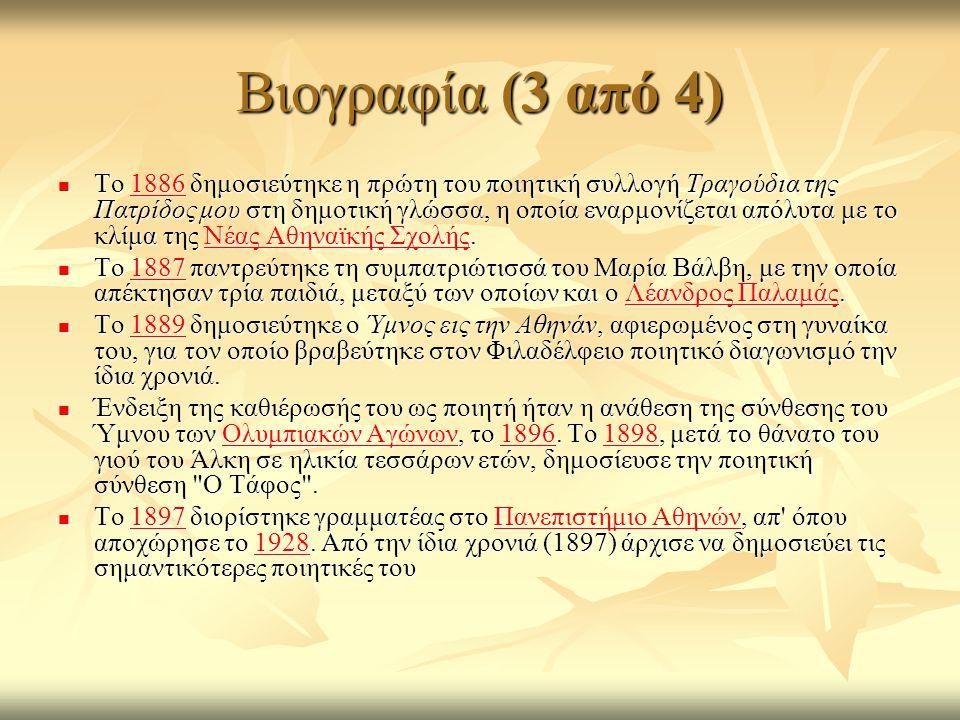 Βιογραφία (3 από 4) Το 1886 δημοσιεύτηκε η πρώτη του ποιητική συλλογή Τραγούδια της Πατρίδος μου στη δημοτική γλώσσα, η οποία εναρμονίζεται απόλυτα με το κλίμα της Νέας Αθηναϊκής Σχολής.