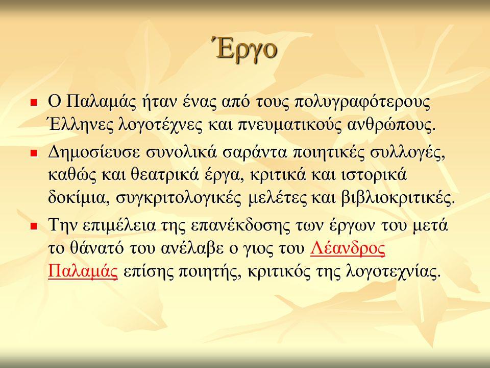 Έργο Ο Παλαμάς ήταν ένας από τους πολυγραφότερους Έλληνες λογοτέχνες και πνευματικούς ανθρώπους.