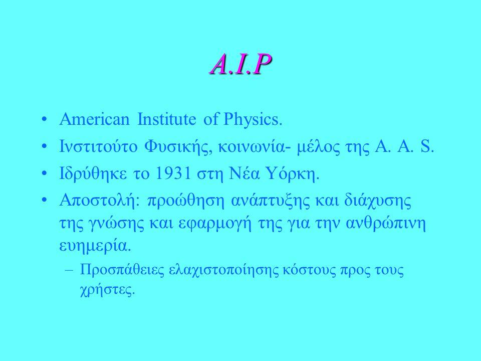 A.I.P American Institute of Physics. Ινστιτούτο Φυσικής, κοινωνία- μέλος της A.