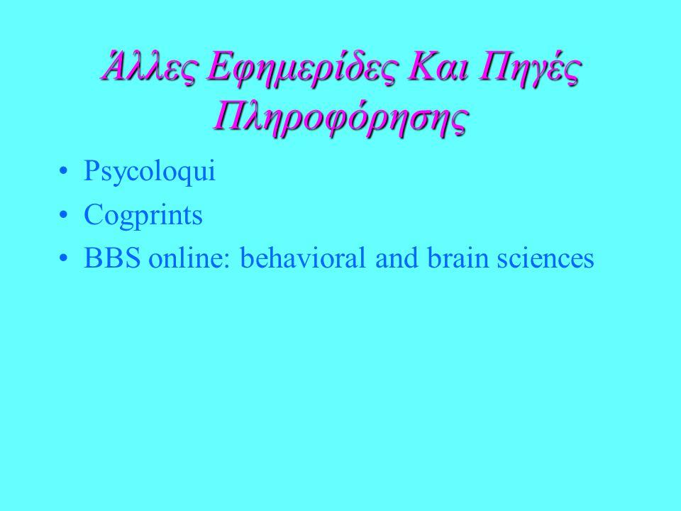 Άλλες Εφημερίδες Και Πηγές Πληροφόρησης Psycoloqui Cogprints BBS online: behavioral and brain sciences