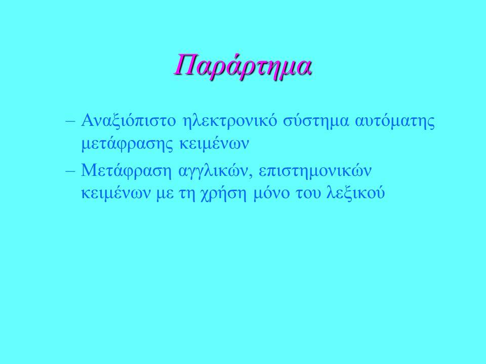 Παράρτημα –Αναξιόπιστο ηλεκτρονικό σύστημα αυτόματης μετάφρασης κειμένων –Μετάφραση αγγλικών, επιστημονικών κειμένων με τη χρήση μόνο του λεξικού