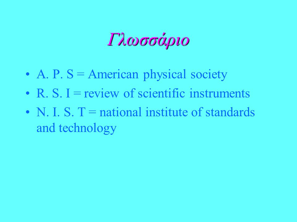Γλωσσάριο A. P. S = American physical society R.