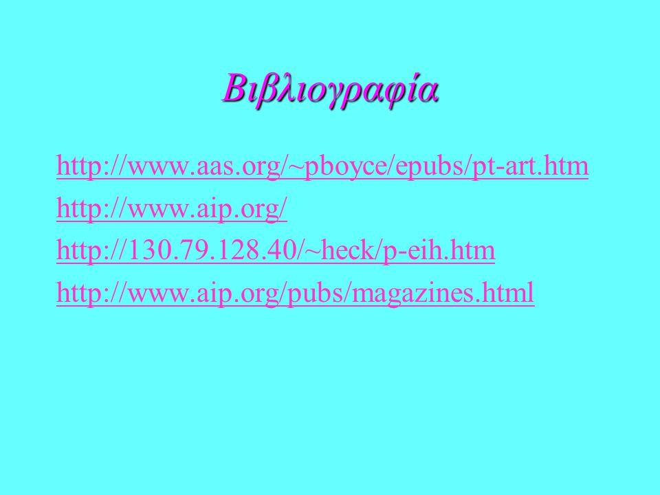 Βιβλιογραφία http://www.aas.org/~pboyce/epubs/pt-art.htm http://www.aip.org/ http://130.79.128.40/~heck/p-eih.htm http://www.aip.org/pubs/magazines.html