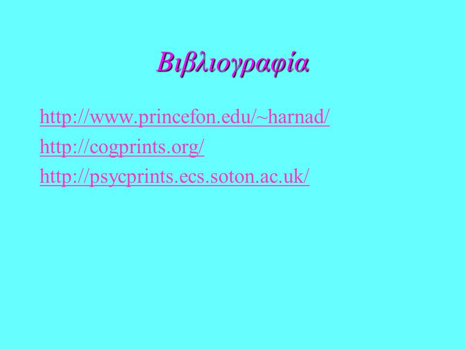 Βιβλιογραφία http://www.princefon.edu/~harnad/ http://cogprints.org/ http://psycprints.ecs.soton.ac.uk/