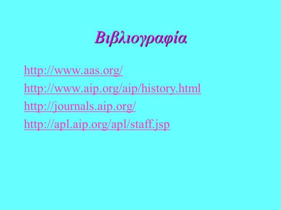 Βιβλιογραφία http://www.aas.org/ http://www.aip.org/aip/history.html http://journals.aip.org/ http://apl.aip.org/apl/staff.jsp