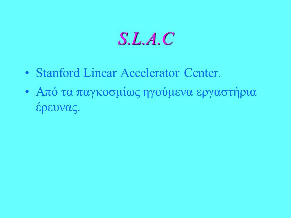 S.L.A.C Stanford Linear Accelerator Center. Από τα παγκοσμίως ηγούμενα εργαστήρια έρευνας.