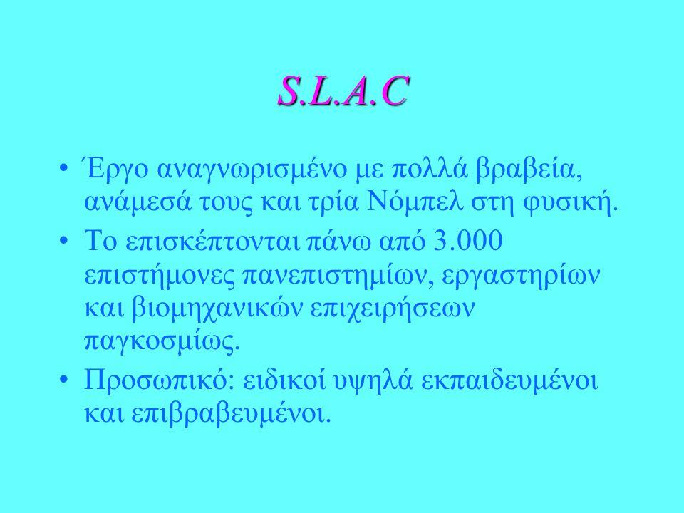 S.L.A.C Έργο αναγνωρισμένο με πολλά βραβεία, ανάμεσά τους και τρία Νόμπελ στη φυσική.