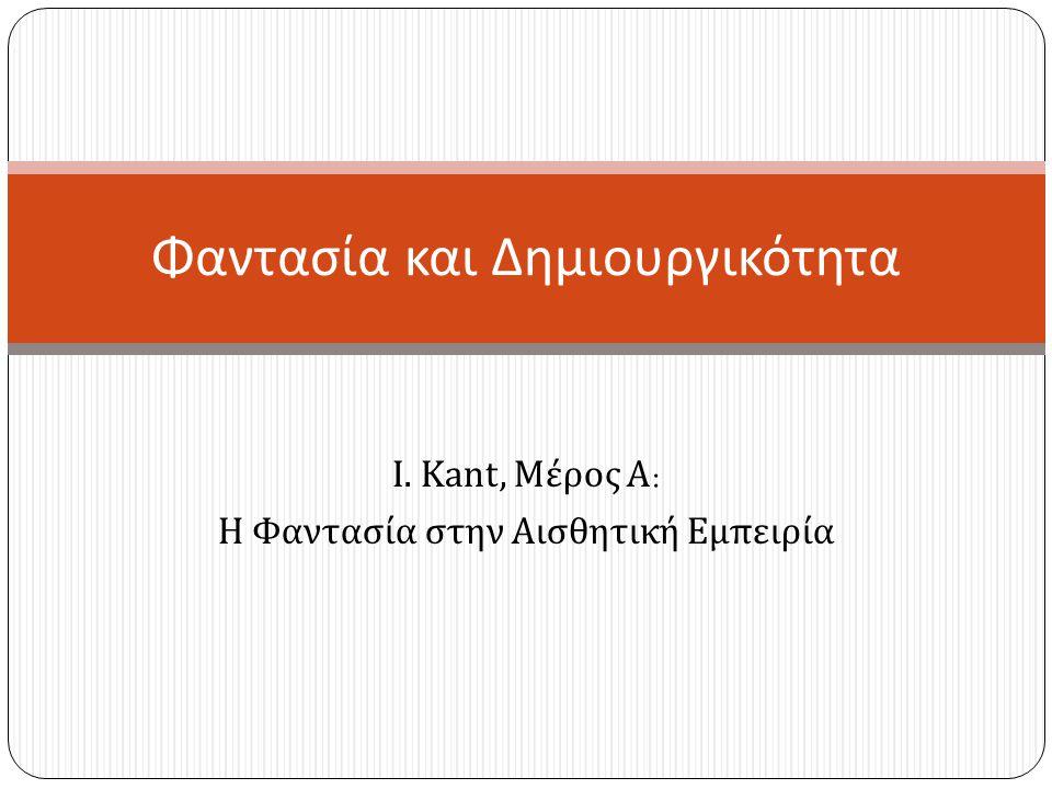 Ι. Kant, Μέρος Α : Η Φαντασία στην Αισθητική Εμπειρία Φαντασία και Δημιουργικότητα