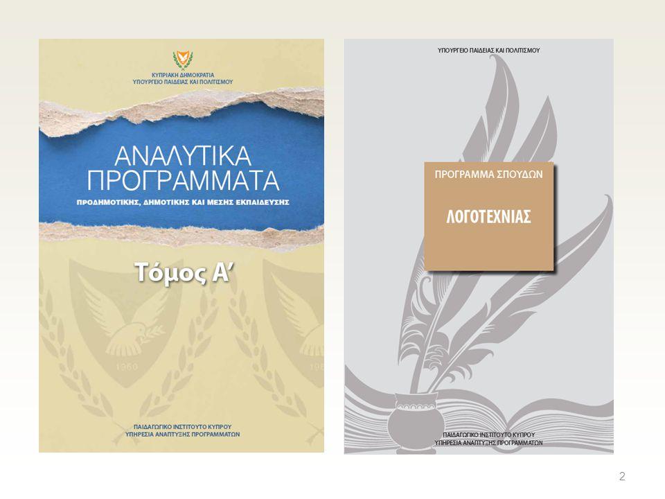 3 Επιτροπή Προγράμματος Σπουδών Λογοτεχνίας Επιστημονική Επιτροπή:  Αθανασοπούλου Αφροδίτη  Βουτουρής Παντελής  Σουλιώτης Μίμης Ομάδα εργασίας:  29 μάχιμοι εκπαιδευτικοί (από την Προδημοτική έως και το Λύκειο)