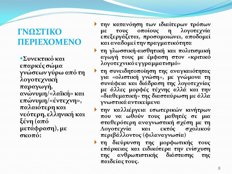 9 ΑΞΙΑΚΟ ΠΕΡΙΕΧΟΜΕΝΟ  Διαμόρφωση αξιών - στάσεων - συμπεριφορών μέσα από την επαφή με λογοτεχνικά κείμενα που να υπηρετούν:  την ευαισθητοποίησή τους απέναντι στην πολιτισμική τους κληρονομιά  τη σφυρηλάτηση θεμελιωδών αξιών και δικαιωμάτων του ανθρώπου (όπως η ελευθερία, η ισότητα, η δικαιοσύνη, η δημοκρατία, η αλληλεγγύη, ο σεβασμός της ετερότητας, η κοινωνική υπευθυνότητα κ.ά.)  την καλλιέργεια της ευαισθησίας και την εκλέπτυνση του αισθητικού τους γούστου  την ισορροπημένη ψυχο- συναισθηματική τους ανάπτυξη, προς την ενηλικίωση  την ευαισθητοποίησή τους απέναντι στο οικοσύστημα  την αξιοποίηση του ελεύθερου χρόνου τους σε δημιουργικές δραστηριότητες (όπως η φιλαναγνωσία).