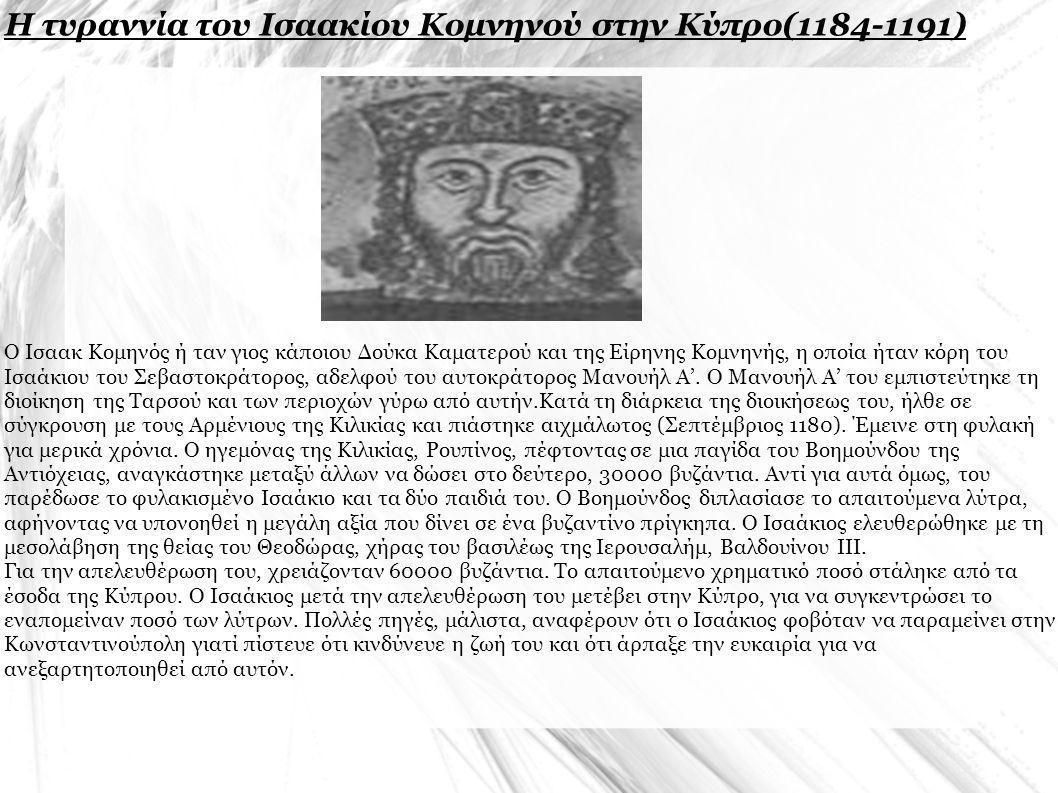 Ένα σημαντικό σημείο, το οποίο έχει εθνολογική σημασία, είναι ότι ο Ισαάκιος κατά τον ερχομό του στην Κύπρο έφερε μαζί του και Αρμένιους στρατιώτες, οι οποίοι τον βοήθησαν στη μετέπειτα εδραίωση της εξουσίας του στο νησί.8Το αποτέλεσμα αυτής της πολιτικής του πράξης, ήταν μοιραίο για τη μετέπειτα ιστορία της μεγαλόνησου.