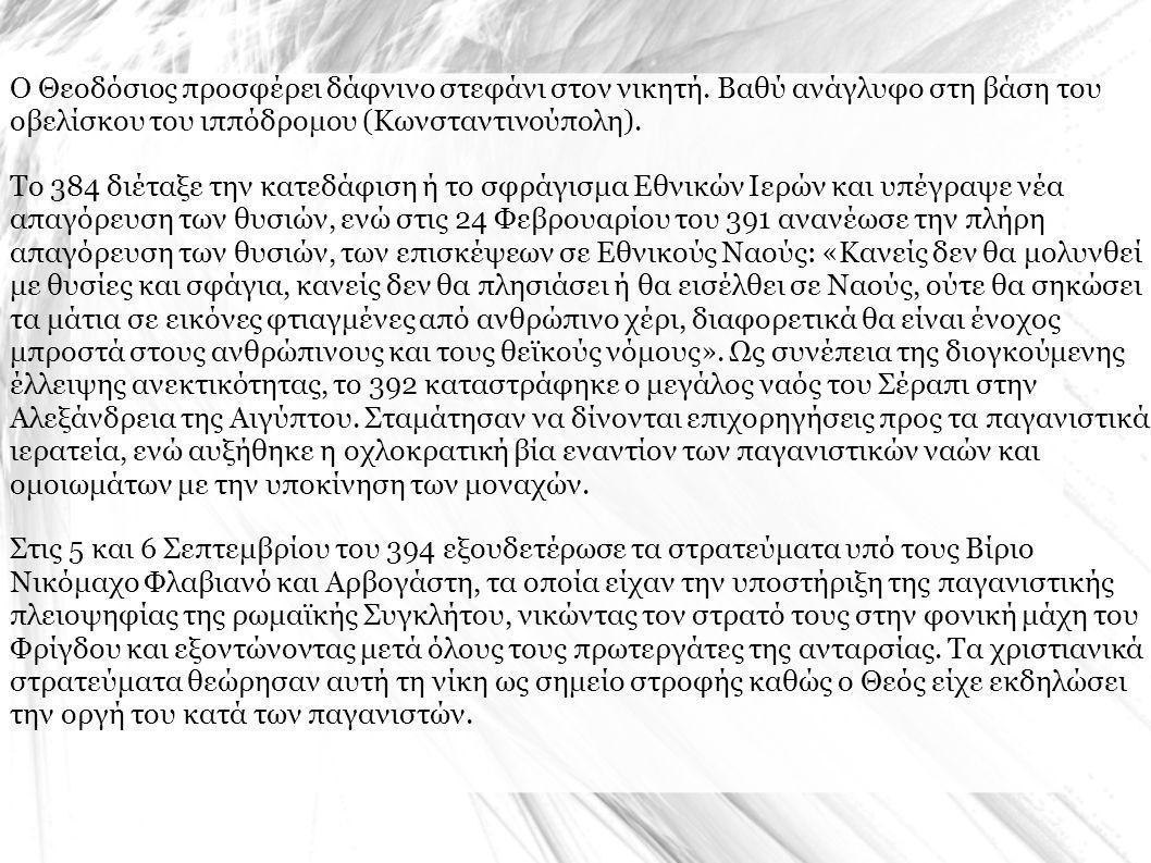 Η Τυραννία του Πεισίστρατου (6ος αι.πΧ.) Η μάχη του Μαραθώνα υπήρξε μια απο τις κορυφαίες στιγμές της Αθηναικής ιστορίας.Βασικός συντελεστής σε αυτή την επιτυχία ήταν το πολίτευμα της Αθήνας, το οποίο είχε εγκαθιδρυθεί απο τον Κλεισθένη λιγότερο απο δυο δεκαετίες πριν απο την Περσική εισβολή του 490 π.χ.Οι πολιτικές εξελίξεις που συνδέθηκαν με την εμφάνιση του νέου Αθηναικού Πολιτεύματος αξίζουν ιδιαίτερης αναφοράς, όχι μόνο για την κατανόηση της στρατιωτικής οργάνωσης των Αθηναίων εκείνη την εποχή, αλλά και γιατί το πολίτευμα αυτό συνετέλεσε στην υλοποίηση του μεγαλύτερου επιτεύγματος της Αρχαίας Ελλάδας, τη δημιουργία ελεύθερων ανθρώπων όπως οι οπλίτες του Μαραθώνα.