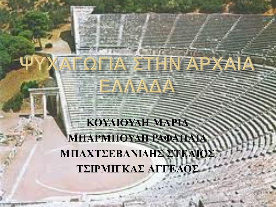  Συμπόσια ( δειπνούμενο γεύμα με φίλους ή γνωστούς και συνάρθοιση ανθρώπων που πίνουν, οικοδεσπότης, συμποσιαστές, συμποσίαρχος, 2 μέρη, ψυχαγωγικό μέρος )  Θέατρο ( θεσμός αρχαιοελληνικής πόλης - κράτους, διδασκαλία και τέλεση θεατρικών παραστάσεων )  Μουσική ( ύψιστη, περίοπτη θέση, πρωταγωνιστικό ρόλο, βασικό μάθημα στην εκπαίδευση, θεραπευτικό, καταπραϋντικό χαρακτήρα, έγχορδα, πνευστά, κρουστά )