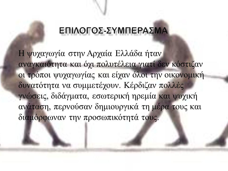 Aπό την απελευθέρωση του Ελληνικού κράτους έως την μεταπολίτευση(1944-1974) θεωρείται πως ήταν μια περίοδος ακμής, διότι αναπτύχθηκαν οι τέχνες και αναδείχθηκαν αρκετά ελληνικά αστέρια.