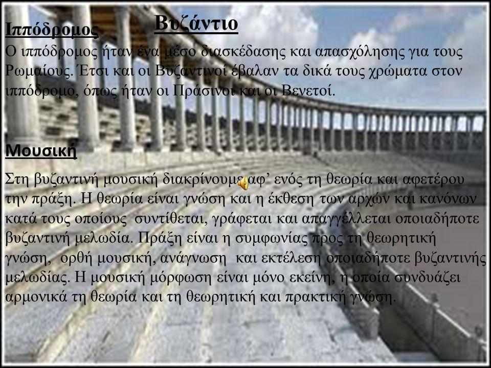 Θέατρο Οι βυζαντινοί αγαπούσαν τα θάματα και τις διασκεδάσεις.
