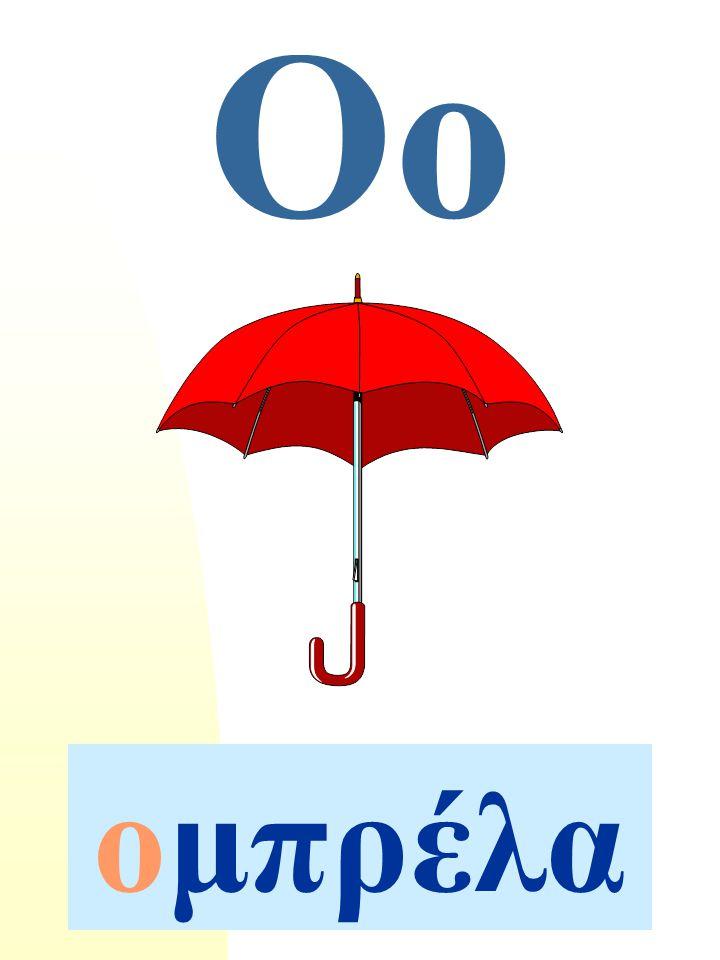 Oo oμπρέλα