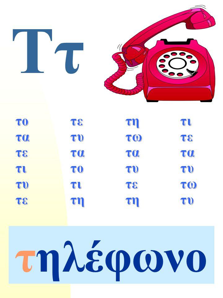 τηλέφωνο Ττ
