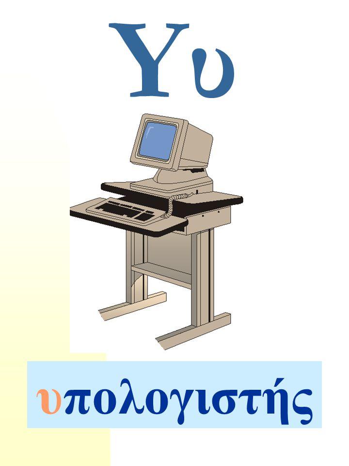 YυYυ υπολογιστής